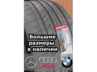 В наличии шины больших размеров - Mercedes, AUDI, BMW.